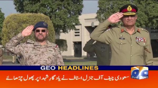 Geo Headlines - 02 AM - 24 January 2019