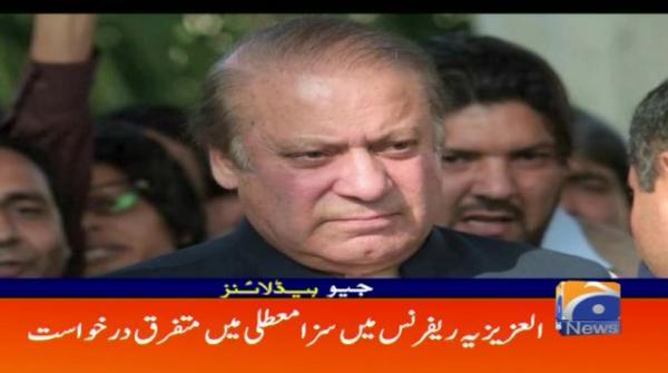 Geo Headlines - 01 PM - 24 January 2019