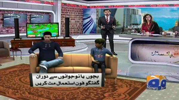Geo Pakistan - 01 February 2019