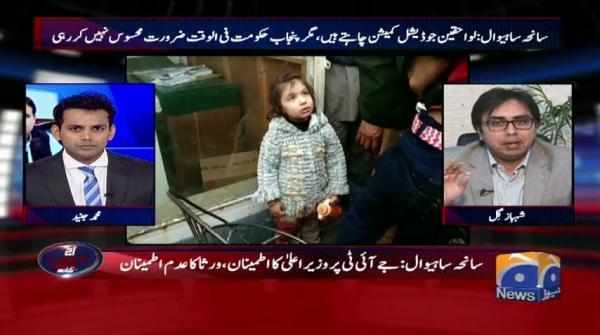 Aaj Shahzeb Khanzada Kay Sath - 01 February 2019