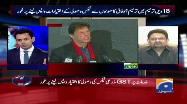 Aaj Shahzeb Khanzada Kay Sath - 04 February 2019