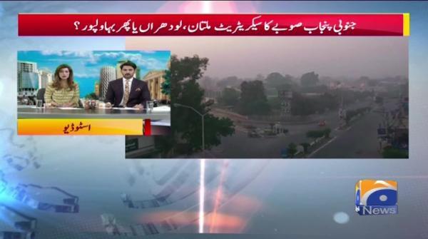 Geo Pakistan - 05 February 2019