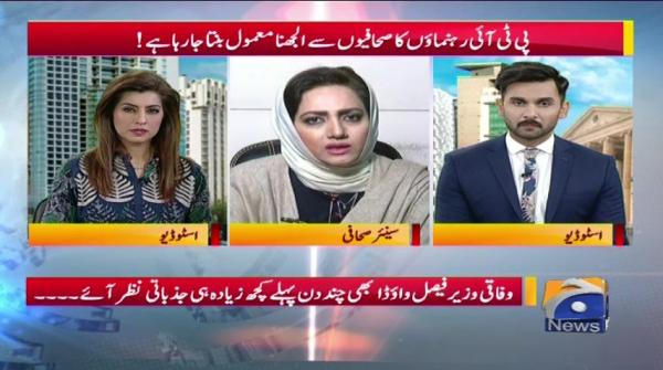 Geo Pakistan - 06 February 2019