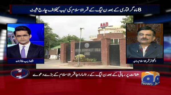 Aaj Shahzeb Khanzada Kay Sath - 07 February 2019