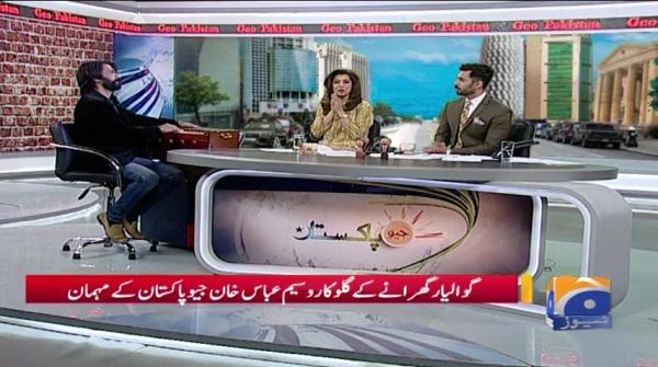 Geo Pakistan - 12 February 2019