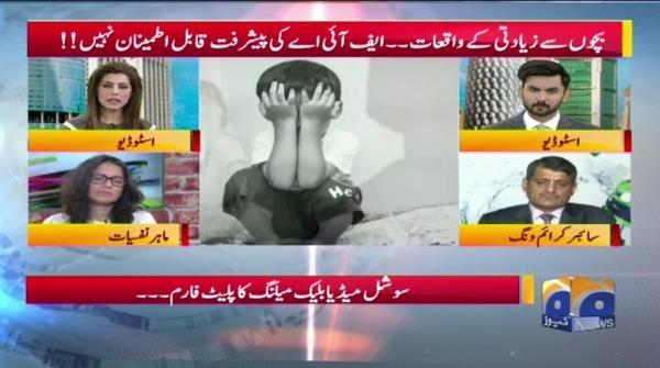Geo Pakistan - 13 February 2019