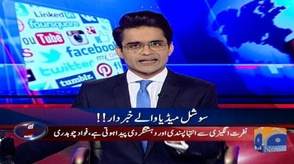Aaj Shahzeb Khanzada Kay Sath - 14 February 2019