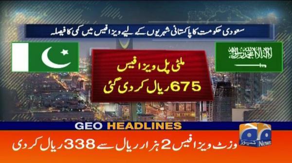 Geo Headlines - 08 AM - 15 February 2019