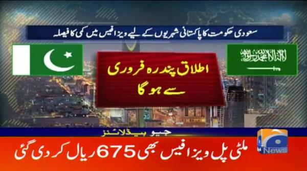 Geo Headlines - 06 AM - 15 February 2019