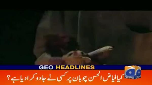 Geo Headlines - 12 PM - 15 February 2019
