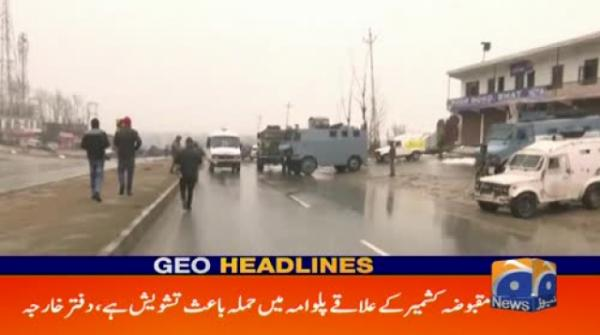 Geo Headlines - 05 PM - 15 February 2019