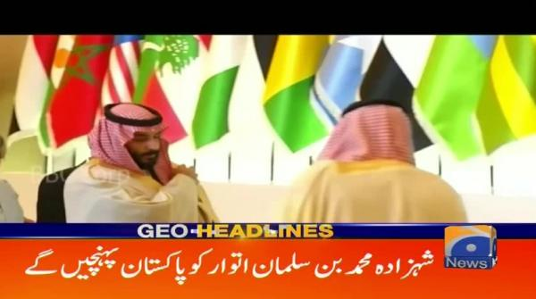 Geo Headlines - 01 AM - 16 February 2019