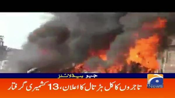 Geo Headlines - 11 PM - 16 February 2019