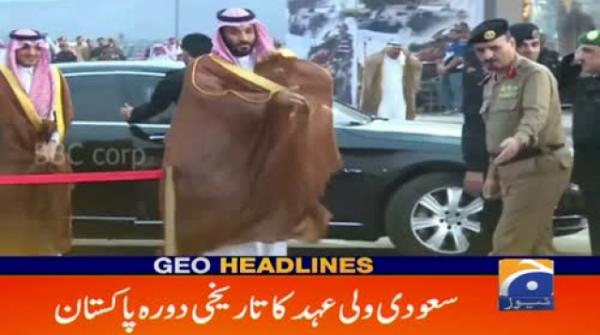 Geo Headlines - 09 AM - 17 February 2019