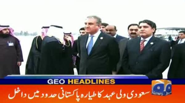 Geo Headlines - 06 PM - 17 February 2019