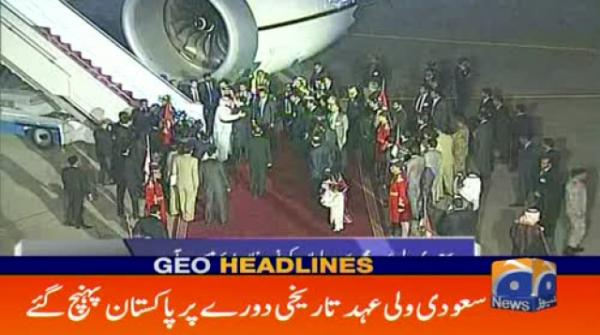 Geo Headlines - 09 PM - 17 February 2019