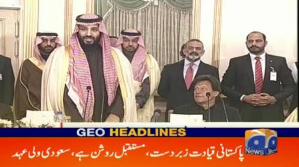Geo Headlines - 10 PM - 17 February 2019