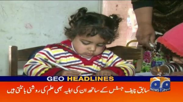 Geo Headlines - 12 PM - 18 February 2019