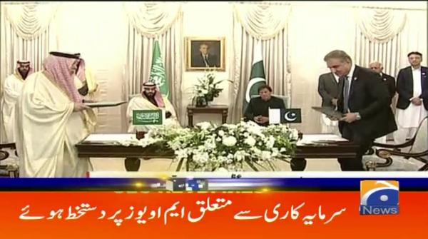 Geo Headlines - 09 PM - 18 February 2019