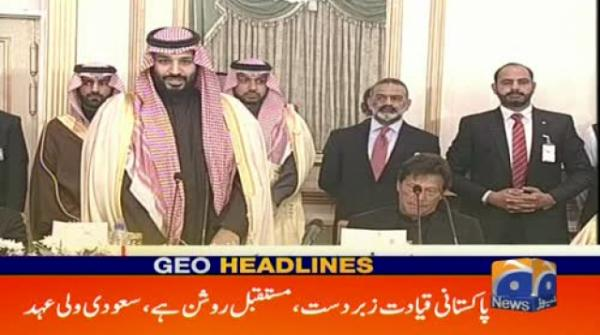 Geo Headlines - 08 AM - 18 February 2019