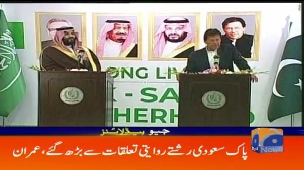 Geo Headlines - 08 PM - 18 February 2019