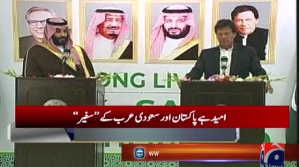 Pakistan could be one of the biggest economy in future: MBS