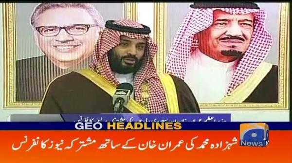 Geo Headlines - 08 AM - 19 February 2019