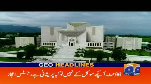 Geo Headlines - 05 PM - 19 February 2019