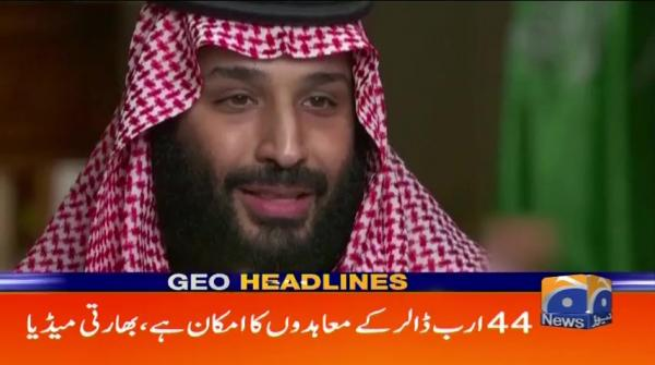 Geo Headlines - 06 PM - 19 February 2019