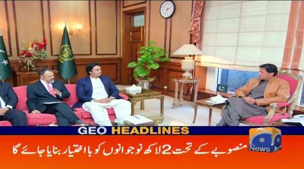 Geo Headlines - 11 AM - 20 February 2019