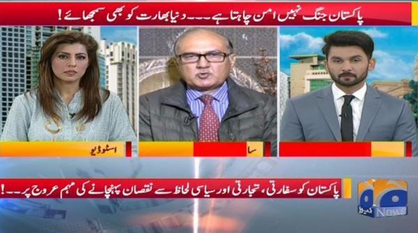 Geo Pakistan - 20 February 2019