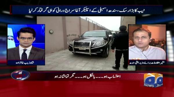 Aaj Shahzeb Khanzada Kay Sath - 20 February 2019