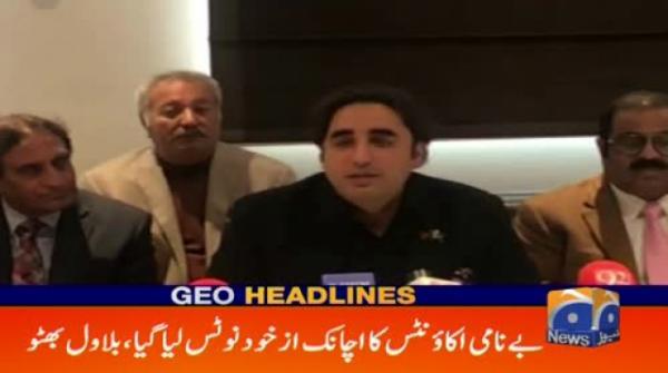 Geo Headlines - 07 PM - 20 February 2019