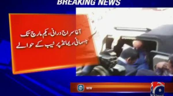 NAB granted Agha Siraj Durrani's physical remand till March 1