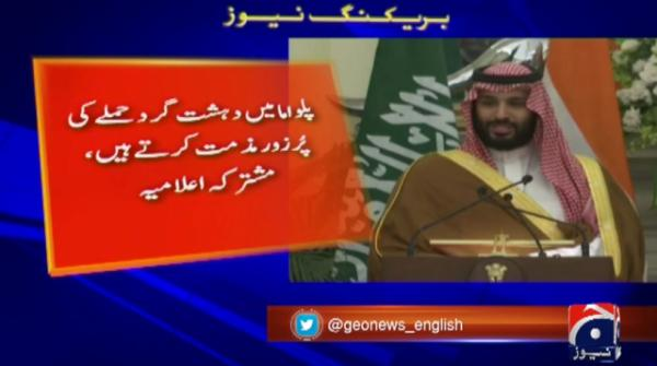 Comprehensive dialogue between Pakistan, India mentioned in Saudi-India joint statement