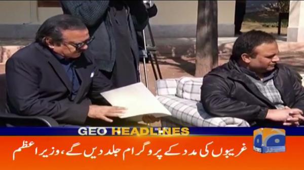 Geo Headlines - 02 AM - 23 February 2019