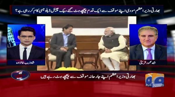 Aaj Shahzaib Khanzada Kay Sath - Back Door Diplomacy | Al-Azizia Case