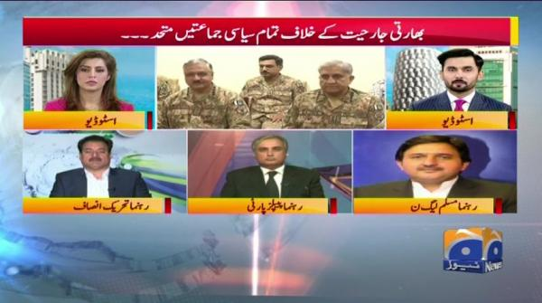 Geo Pakistan - 27 February 2019