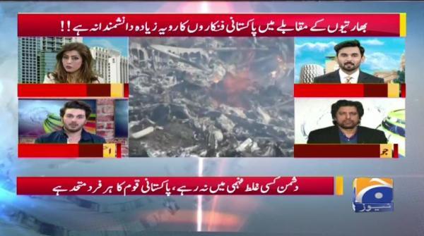 Geo Pakistan - 28 February 2019