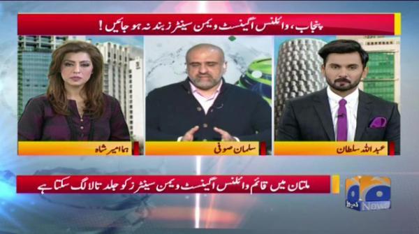 Geo Pakistan - 04 March 2019