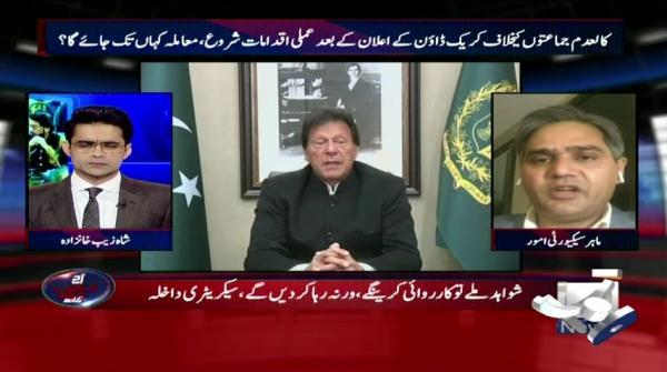 Aaj Shahzaib Khanzada Kay Sath - Bans Jamaat-Ud-Dawah And Falah-E-Insaniat Foundation