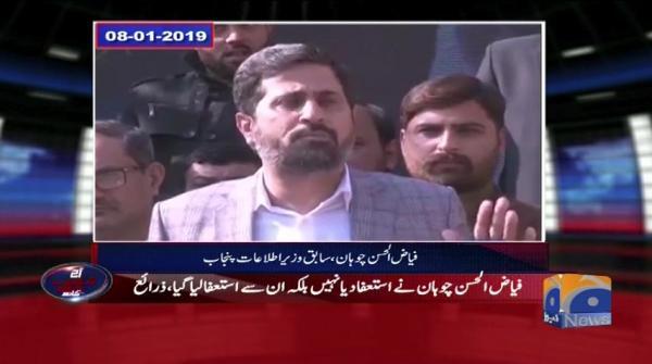 Aaj Shahzaib Khanzada Kay Sath - Punjab CM accepts Fayyaz Chohan's resignation over anti-Hindu remarks