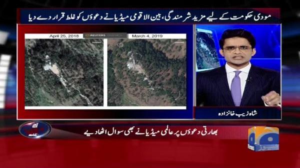 Aaj Shahzeb Khanzada Kay Sath - 06 March 2019