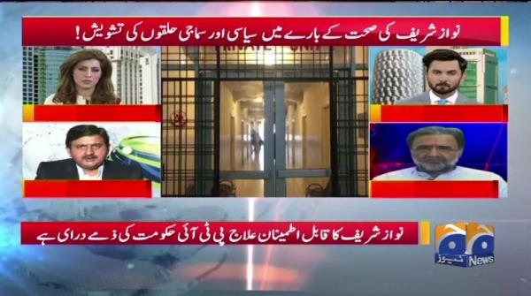 Geo Pakistan - 11 March 2019