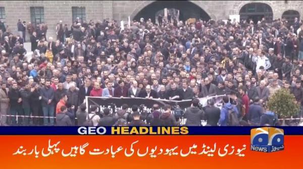 Geo Headlines - 06 PM - 16 March 2019
