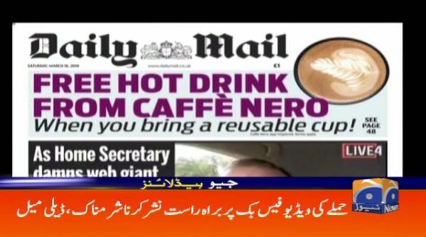 Geo Headlines - 05 PM - 16 March 2019