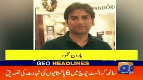Geo Headlines - 08 PM - 16 March 2019