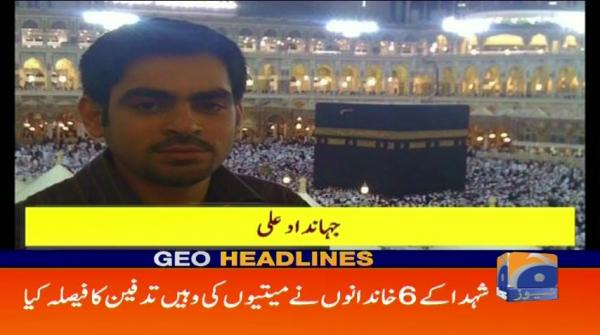 Geo Headlines - 05 PM - 17 March 2019