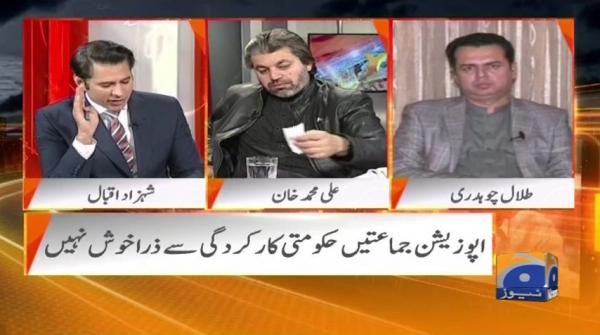 Naya Pakistan - 17 March 2019