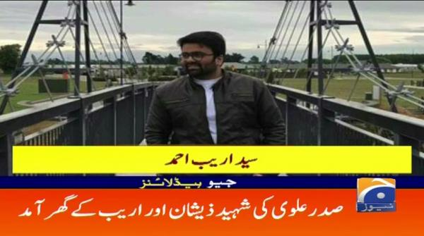 Geo Headlines - 09 PM - 17 March 2019